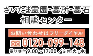 さいたま霊園・墓所・墓石相談センター 埼玉県・東京都・神奈川県・群馬県